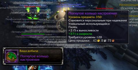 Как быстро одеться (380+ ilvl) в Battle For Azeroth